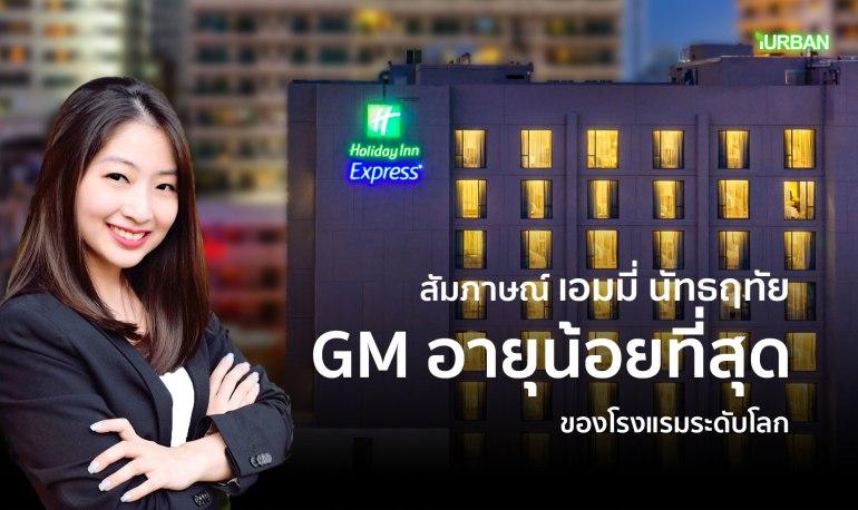 เพิ่มไฟให้คนรุ่นใหม่กับ 7 คำถามบทสัมภาษณ์ GM สาวอายุน้อยที่สุดที่ประความสำเร็จในโรงแรมเครือระดับโลก 13 -