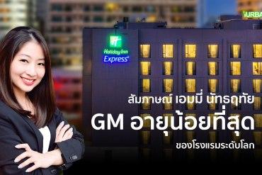 เพิ่มไฟให้คนรุ่นใหม่กับ 7 คำถามบทสัมภาษณ์ GM สาวอายุน้อยที่สุดที่ประความสำเร็จในโรงแรมเครือระดับโลก 32 - INSPIRATION