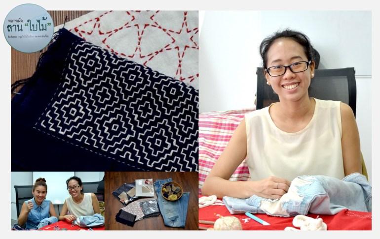 ศิลปะการปักผ้าซาชิโกะ (刺し子) หนึ่งในกิจกรรมน่าประทับใจจากงานตลาดนัดลานใบไม้ 13 -