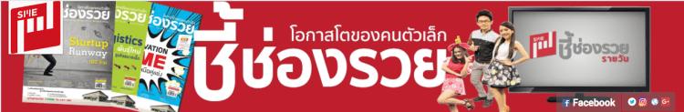 YouTube Channel  รายการทีวีไทยดีๆ ที่น่า Subscribe ไว้ประดับบารมีแอคเค้าท์ของคุณ 41 - Digital TV