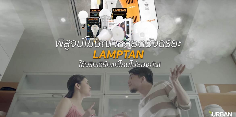 ทดสอบ 6 หลอดไฟอัจฉริยะของ LAMPTAN ว่าจะดีเหมือนในโฆษณาพี่เผือกรึเปล่า? 13 - Highlight