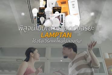 ทดสอบ 6 หลอดไฟอัจฉริยะของ LAMPTAN ว่าจะดีเหมือนในโฆษณาพี่เผือกรึเปล่า? 26 - SMARTHOME