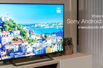 รีวิว SONY Android TV รุ่น X8000E งบ 26,990 แต่สเปค 4K HDR เชื่อมโลก Social กับทีวีอย่างสมบูรณ์แบบ