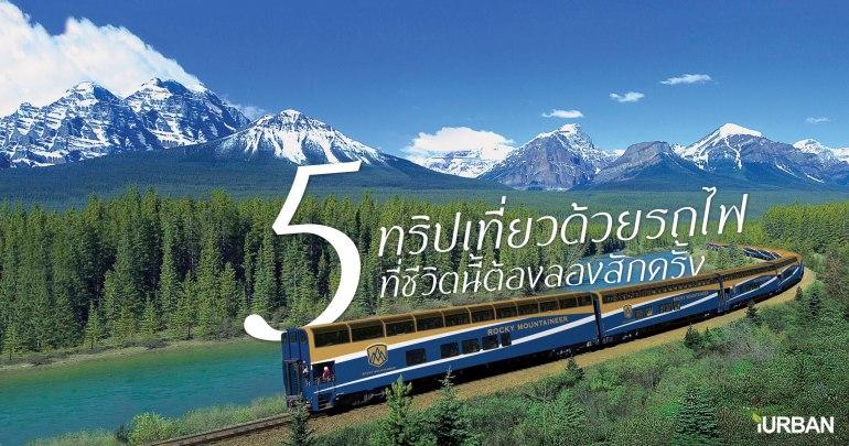 5 Best Train Trip ทริปรถไฟที่ชีวิตนี้ต้องลองสักครั้ง..อาจกลายเป็นทริปที่ดีที่สุด 13 - train