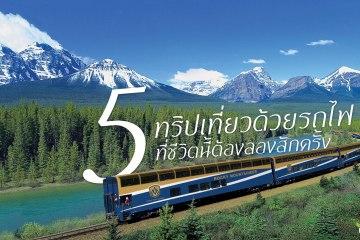 5 Best Train Trip ทริปรถไฟที่ชีวิตนี้ต้องลองสักครั้ง..อาจกลายเป็นทริปที่ดีที่สุด 22 - ท่องเที่ยว
