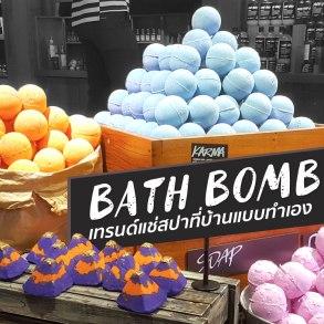 Bath Bomb ทำสปานอนแช่อ่างด้วยตัวเอง เทรนฮิตบำรุงผิวมาใหม่โตไว 80% 17 - bathroom