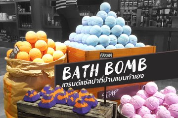 Bath Bomb ทำสปานอนแช่อ่างด้วยตัวเอง เทรนฮิตบำรุงผิวมาใหม่โตไว 80% 2 - bathtub