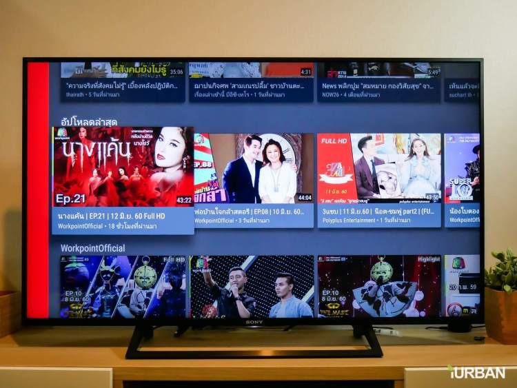 iurban sonytv 21 750x563 รีวิว SONY Android TV รุ่น X8000E งบ 26,990 แต่สเปค 4K HDR เชื่อมโลก Social กับทีวีอย่างสมบูรณ์แบบ
