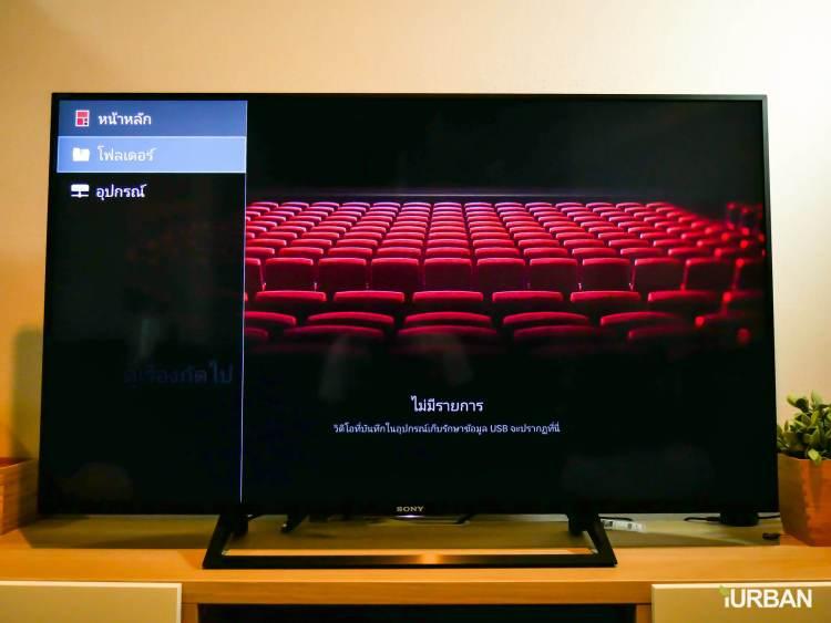 iurban sonytv 36 750x563 รีวิว SONY Android TV รุ่น X8000E งบ 26,990 แต่สเปค 4K HDR เชื่อมโลก Social กับทีวีอย่างสมบูรณ์แบบ