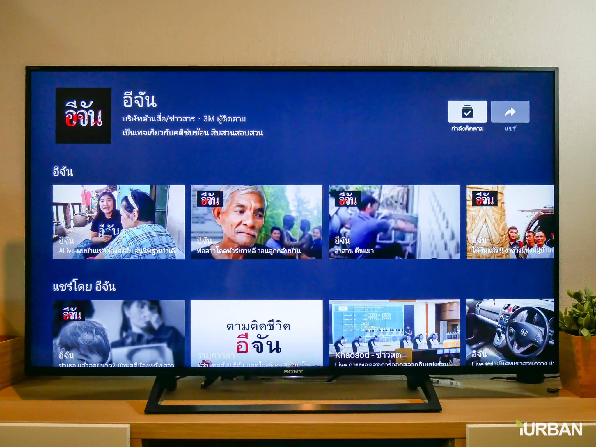 รีวิว SONY Android TV รุ่น X8000E งบ 26,990 แต่สเปค 4K HDR เชื่อมโลก Social กับทีวีอย่างสมบูรณ์แบบ 60 - Android