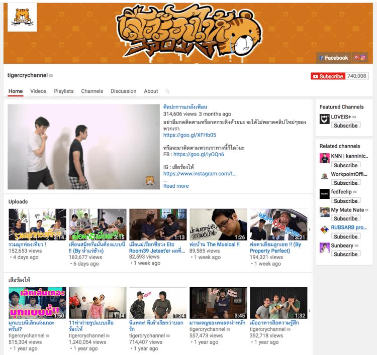YouTube Channel  รายการทีวีไทยดีๆ ที่น่า Subscribe ไว้ประดับบารมีแอคเค้าท์ของคุณ 36 - Digital TV