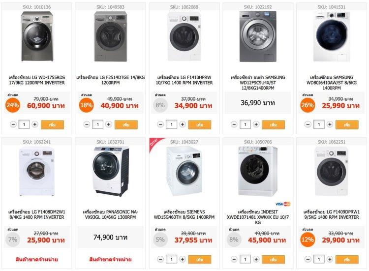 washer dryer 750x551 ของแต่งบ้านรับหน้าฝนแบบ Perfect Lifestyle พร้อมโค้ดลดราคาที่ HomePro.co.th