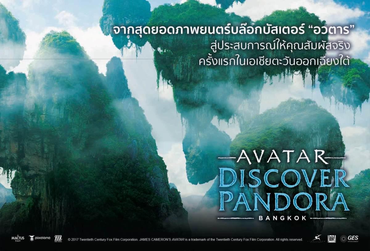 Billboard2 รีวิว AVATAR : Discover Pandora Bangkok นิทรรศการ Interactive จากหนังที่ขายดีที่สุดในโลก