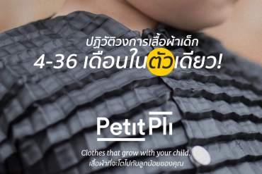 """ปฏิวัติวงการเสื้อผ้าเด็ก """"Petit Pli"""" ยืดๆ หดๆ เสื้อผ้าที่จะโตไปพร้อมกับลูกน้อยของคุณ 13 - Ryan Mario Yasin"""
