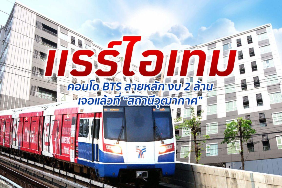 บีทีเอสสายสีลมยังเจอ!! คอนโดแนว BTS สายตรงถึงสยามในงบ 2 ล้าน 13 - AP (Thailand) - เอพี (ไทยแลนด์)