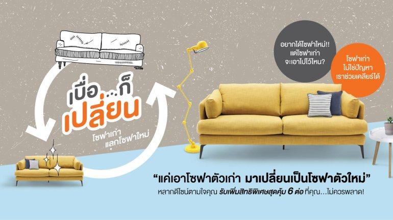 ทริคเลือกโซฟาให้เหมาะกับห้องของคุณ โซฟาเก่านำมาแลกใหม่ได้ที่ SB DESIGN SQUARE 20 - Premium