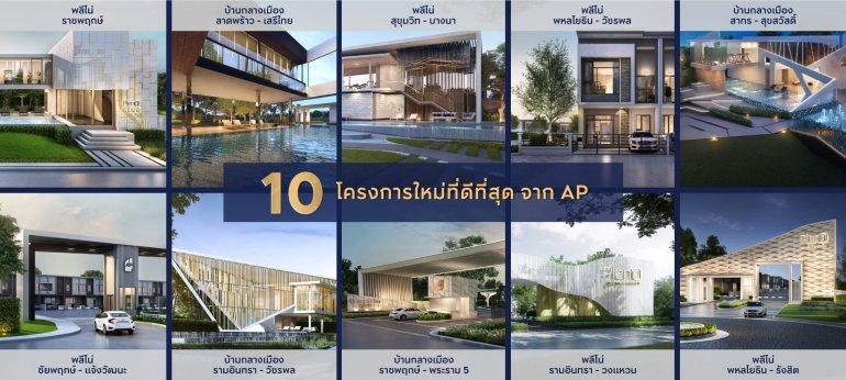 """AP Phenomenal 10 งานที่จะได้ """"บ้านกลางเมือง"""" และ """"PLENO"""" เจนใหม่ในราคาล็อตแรกสุดของ 10 ทำเลดี 14 - AP (Thailand) - เอพี (ไทยแลนด์)"""