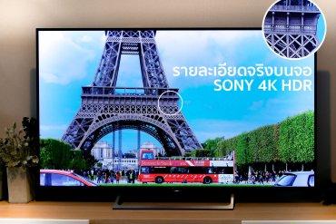 SONY X8500E 4K-HDR Android TV นวัตกรรมที่จะเปลี่ยนชีวิตกับทีวี ให้ไม่เหมือนเดิมอีกต่อไป 14 - Sony (โซนี่)