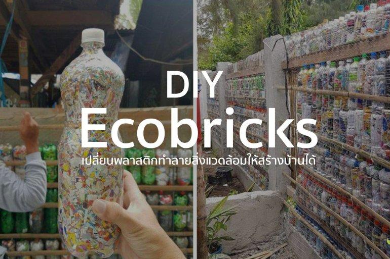 D.I.Y Ecobricks เมื่อขวดน้ำพลาสติกเป็นได้มากกว่าที่คิด 14 - DIY