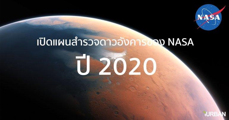 เปิดแผนสำรวจดาวอังคารของ NASA ปี 2020 13 -