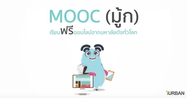 ทำความรู้จัก MOOC (มู้ก) หลักสูตรเรียนฟรีออนไลน์ เรียนที่ไหนก็ได้แค่มีอินเตอร์เน็ต 13 - Education