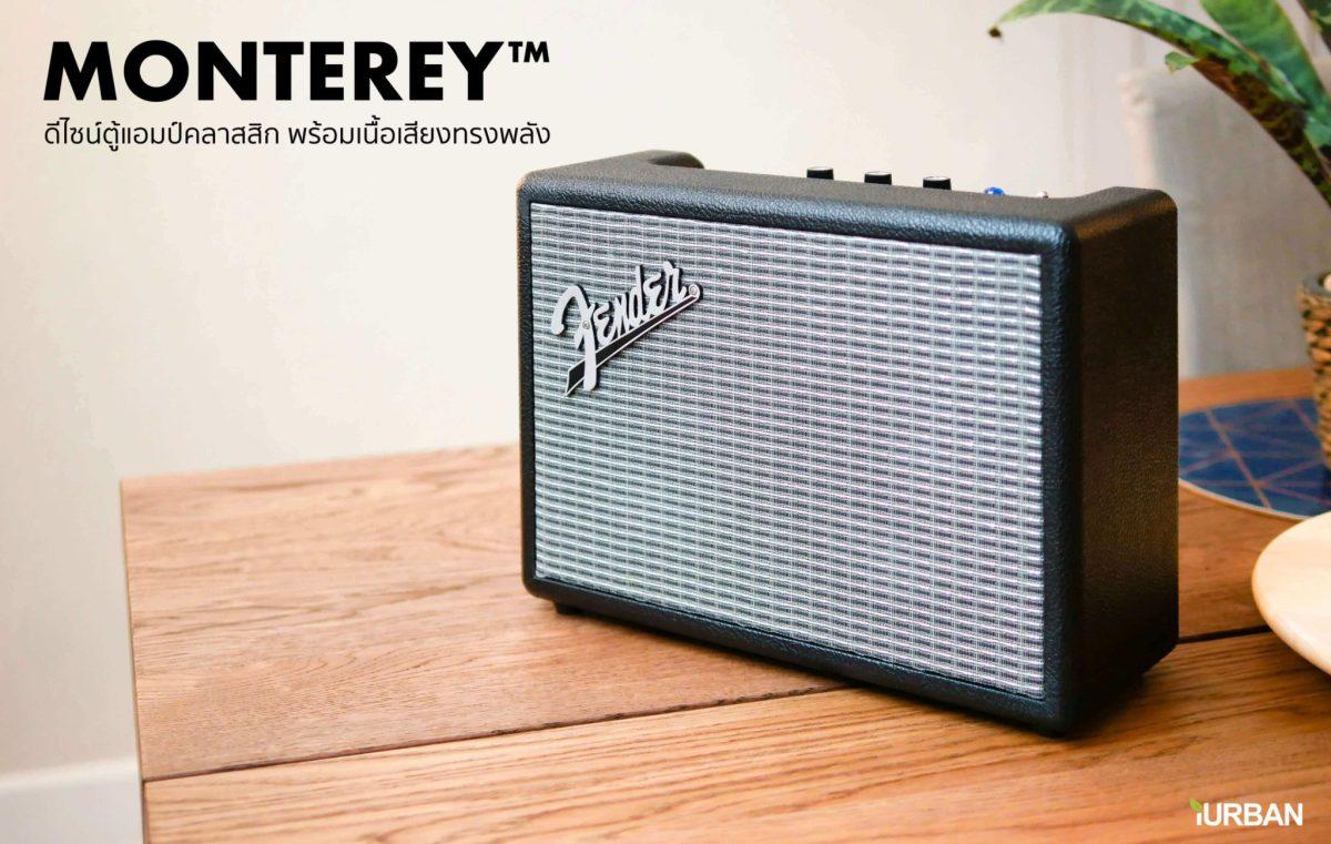 fenderspeaker iurban 15 รีวิวลำโพง Fender คู่แรกจากตำนานแห่งวงการดนตรี Monterey™ & Newport™
