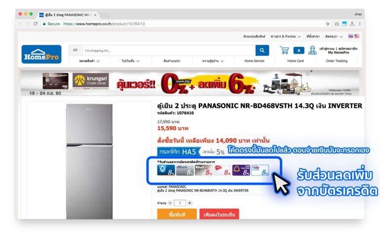 "HomePro ลดราคาอุปกรณ์ Electronic ไฮเทคเพียบ ""เฉพาะออนไลน์"" สอนวิธีส่องของดีอย่างรวดเร็ว (ได้ถึง 4 ต.ค. 60) 21 - Electronics"