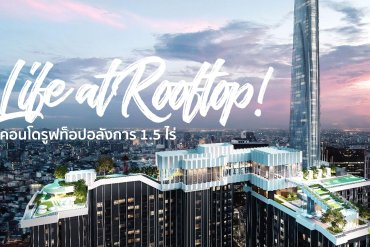 สำรวจทำเล New CBD แยกพระราม 9 พร้อมคอนโด Life ASOKE-RAMA9 ส่วนกลางเหนือชั้น Rooftop Facility ขนาด 1.5 ไร่ ใกล้ MRT 300 เมตร 26 - คอนโด