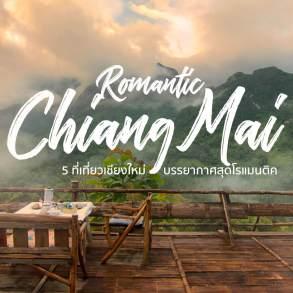 ปลายฝนต้นหนาวกับ 5 พิกัดเชียงใหม่ บรรยากาศสุดโรแมนติก 14 - Chiang-Mai