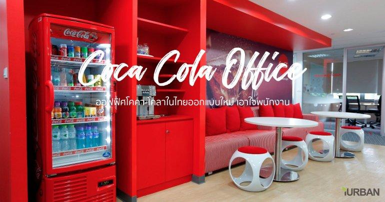 ออฟฟิศโคคา-โคลา ออกแบบเพิ่มความสุขสดชื่น ส่งเสริมแรงบันดาลใจพนักงาน 13 - Coca-Cola