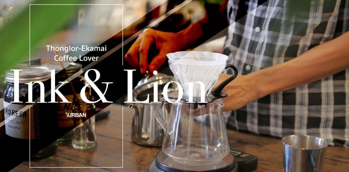 10 ร้านกาแฟ ทองหล่อ - เอกมัย เครื่องดื่มเด็ด บรรยากาศดี 33 - Ananda Development (อนันดา ดีเวลลอปเม้นท์)