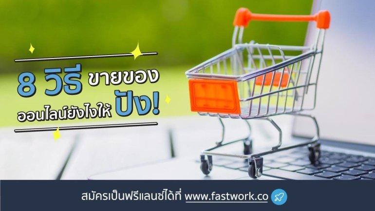 8 วิธี ขายของออนไลน์ ยังไงให้ปัง! 13 - ecommerce
