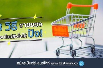 8 วิธี ขายของออนไลน์ ยังไงให้ปัง! 10 - ecommerce