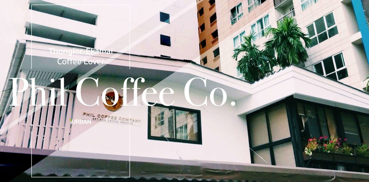10 ร้านกาแฟ ทองหล่อ - เอกมัย เครื่องดื่มเด็ด บรรยากาศดี 42 - Ananda Development (อนันดา ดีเวลลอปเม้นท์)