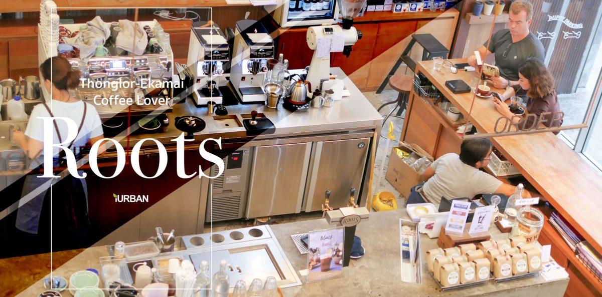10 ร้านกาแฟ ทองหล่อ - เอกมัย เครื่องดื่มเด็ด บรรยากาศดี 20 - Ananda Development (อนันดา ดีเวลลอปเม้นท์)