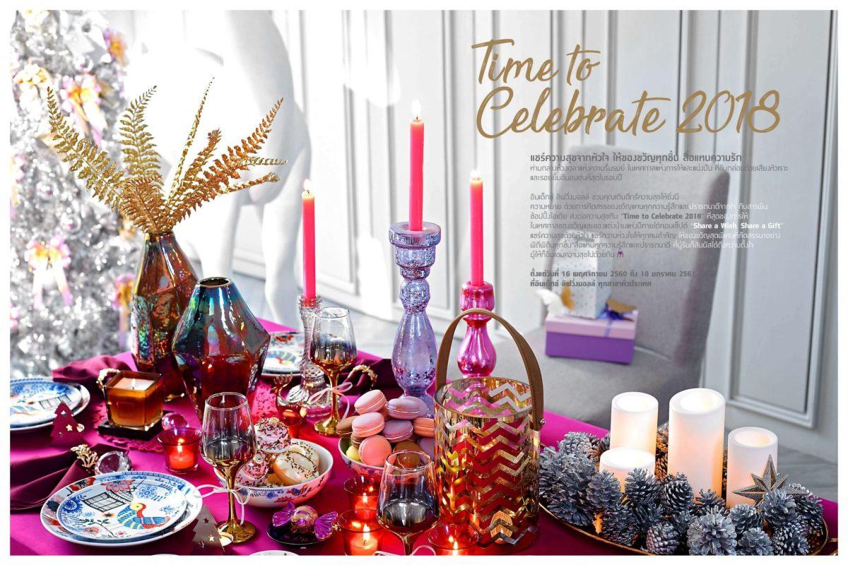 Time to Celebrate 2018 ของแต่งบ้าน และ ของขวัญปีใหม่ คัดสรรพิเศษดีต่อใจทุกคนจาก Index Livingmall 2 - Advertorial