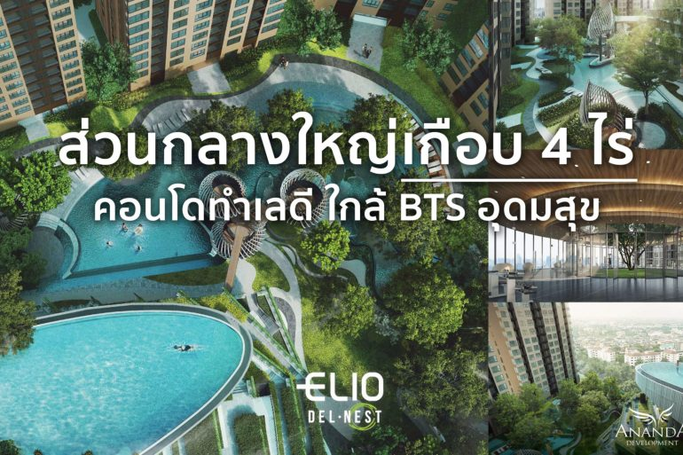 ELIO DEL NEST คอนโดส่วนกลางใหญ่ 4 ไร่ ใกล้ BTS อุดมสุข เริ่ม 2.29 ล้าน 23 - Ananda Development (อนันดา ดีเวลลอปเม้นท์)