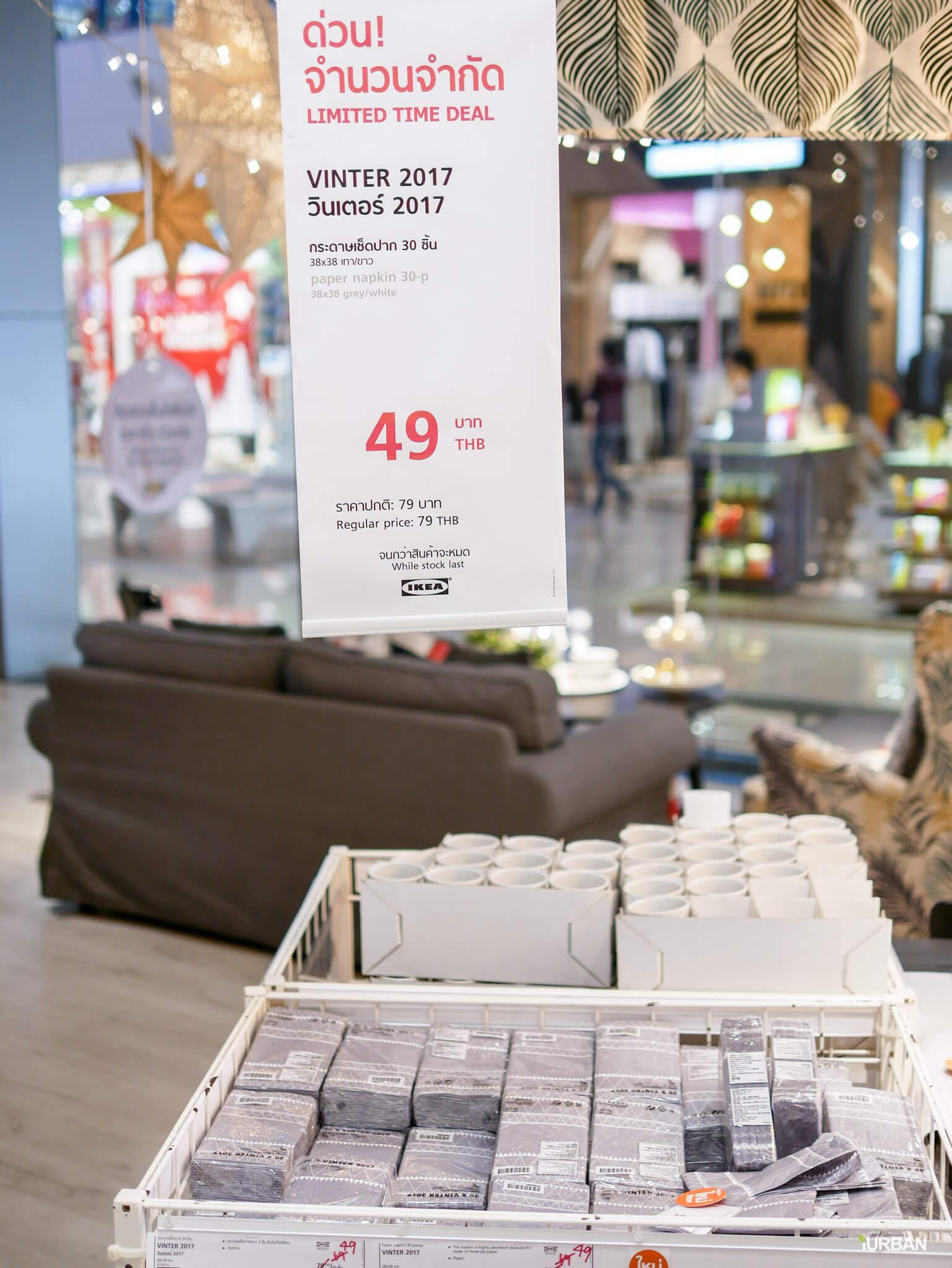 มันเยอะมากกกก!! IKEA Year End SALE 2017 รวมของเซลในอิเกีย ลดเยอะ ลดแหลก รีบพุ่งตัวไป วันนี้ - 7 มกราคม 61 135 - IKEA (อิเกีย)