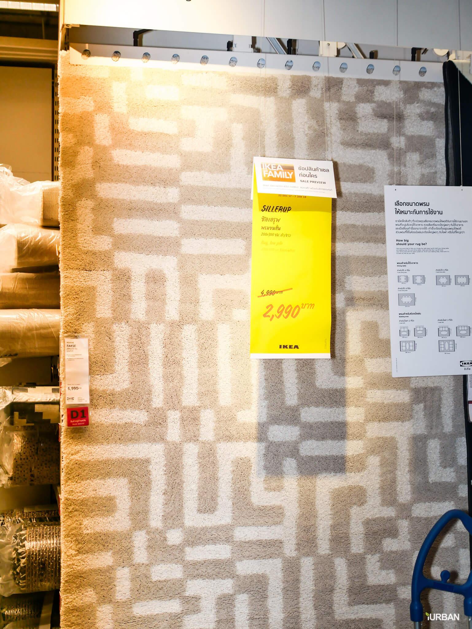 มันเยอะมากกกก!! IKEA Year End SALE 2017 รวมของเซลในอิเกีย ลดเยอะ ลดแหลก รีบพุ่งตัวไป วันนี้ - 7 มกราคม 61 159 - IKEA (อิเกีย)