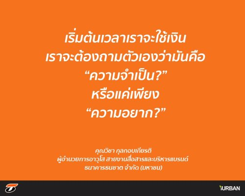 rethink quote2 ธนชาต ReThink แนะคนฉุกคิดก่อนใช้เงิน และแจก E Book ฟรี