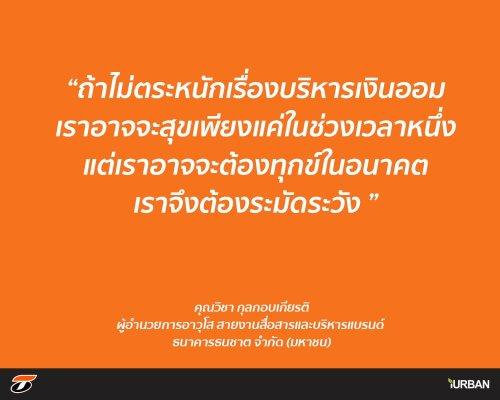 rethink quote9 ธนชาต ReThink แนะคนฉุกคิดก่อนใช้เงิน และแจก E Book ฟรี