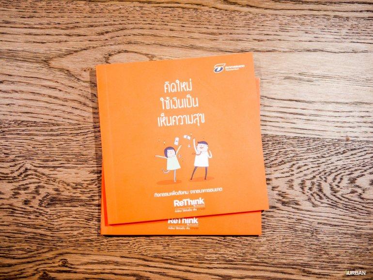 ธนชาต ReThink แนะคนฉุกคิดก่อนใช้เงิน และแจก E-Book ฟรี 28 - finance
