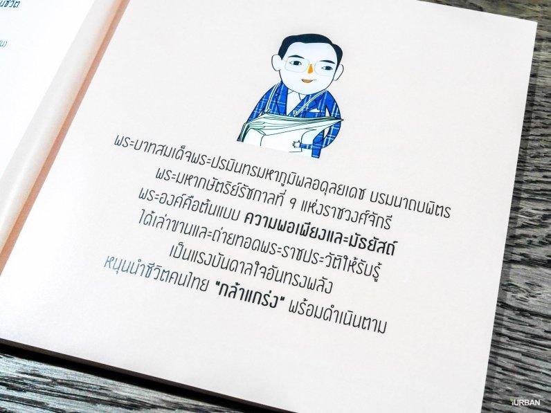thanachart-41