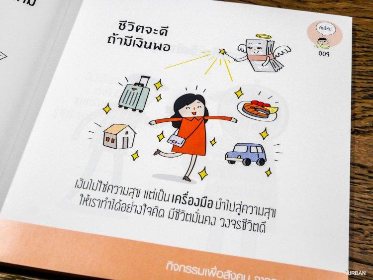 ธนชาต ReThink แนะคนฉุกคิดก่อนใช้เงิน และแจก E-Book ฟรี 15 - finance