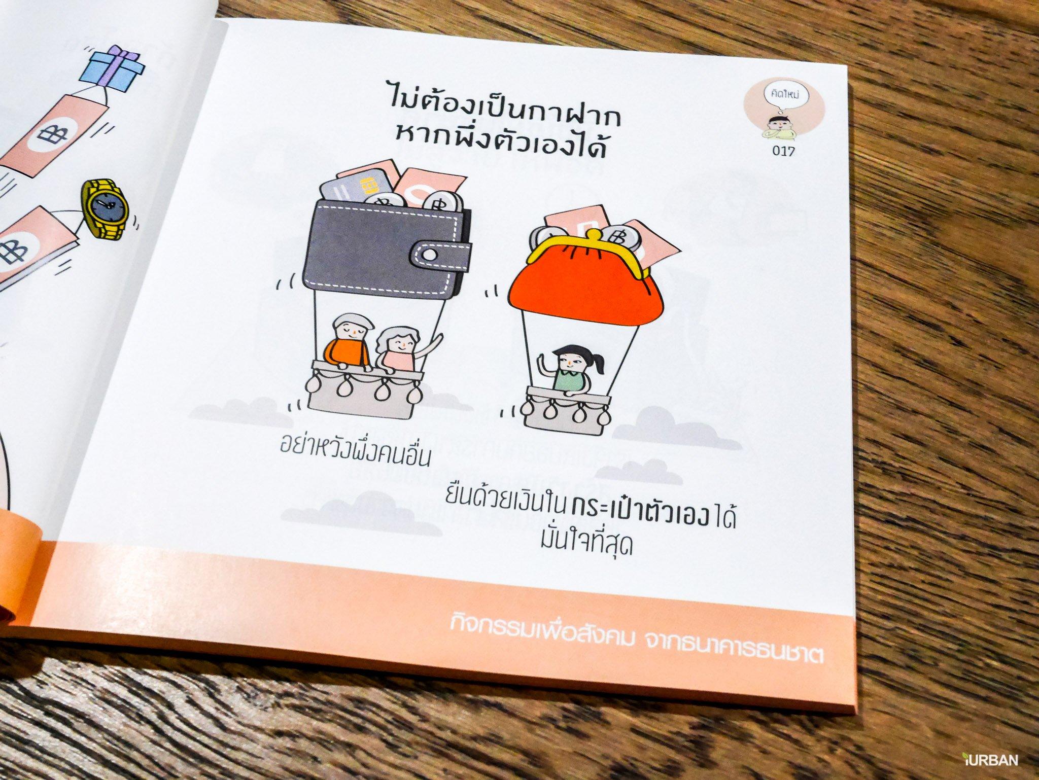 ธนชาต ReThink แนะคนฉุกคิดก่อนใช้เงิน และแจก E-Book ฟรี 37 - finance