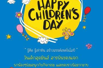 กิจกรรม Happy Children's Day 14 -