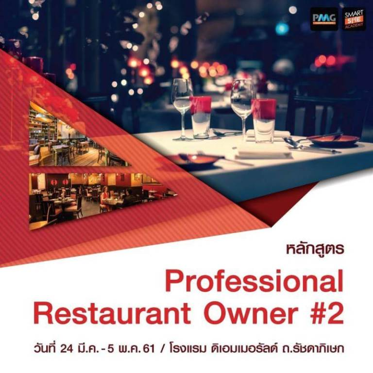 เปลี่ยนคุณให้เป็นโปรธุรกิจร้านอาหาร กับหลักสูตร Professional Restaurant Owner 13 -