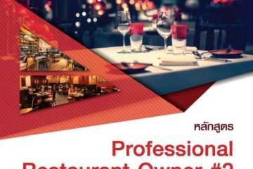 เปลี่ยนคุณให้เป็นโปรธุรกิจร้านอาหาร กับหลักสูตร Professional Restaurant Owner 10 -