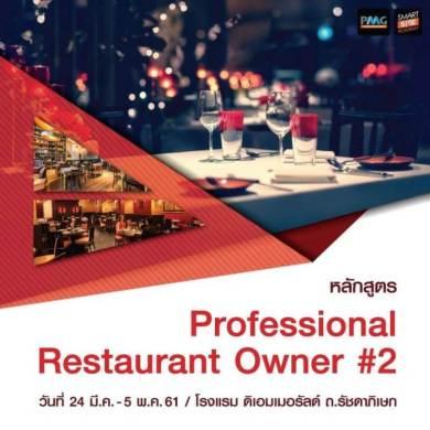 เปลี่ยนคุณให้เป็นโปรธุรกิจร้านอาหาร กับหลักสูตร Professional Restaurant Owner 15 -