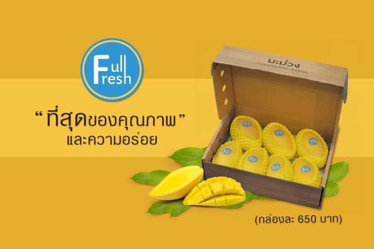 มะม่วงน้ำดอกไม้ ที่สุดของคุณภาพและความอร่อย จาก Full Fresh by CP Fruit เปิดให้สั่งจองแล้ววันนี้ 13 -